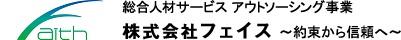 千葉県で地域密着の人材派遣会社といえば・・・【フェイス】